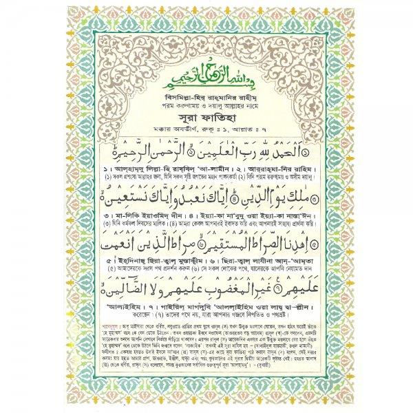 holy quran with bangla translation pdf