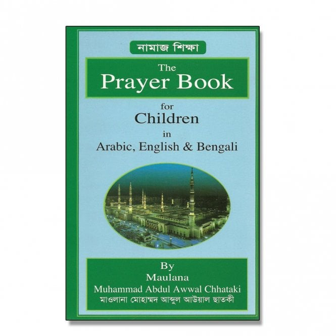 Children's Learning:: Namaj Shikhha-The Prayer Book for Children [MLB 60]