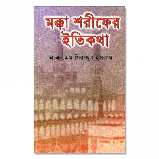 Islamic Books:: MLB36 Makkah Sharif er Iti Kotha- Language: Bengali [ML 011445]