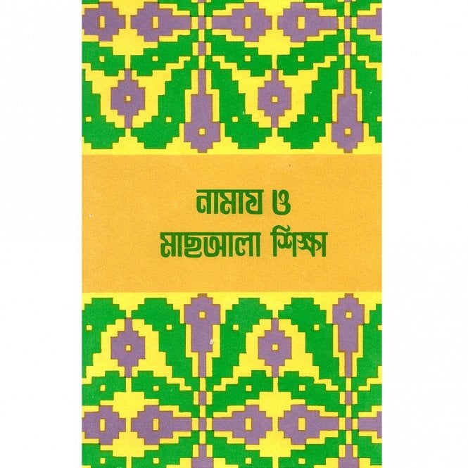 Islamic Books:: MLB07 Namaj o Masawala Shikkha