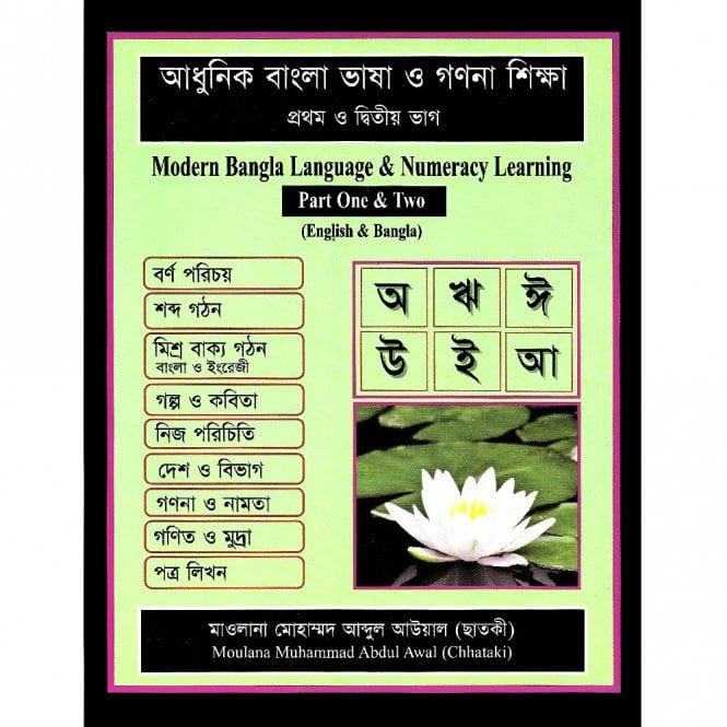 Children's Learning:: MLB03 Modern Bangla Language & Numeracy Learning[English & Bangla]