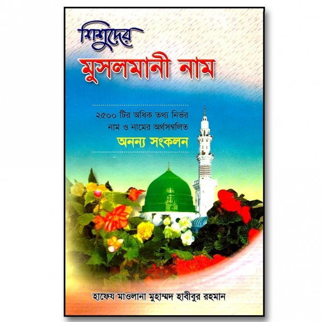 Islamic Books:: MLB01 Islamic Names Of Children[BENGALI]