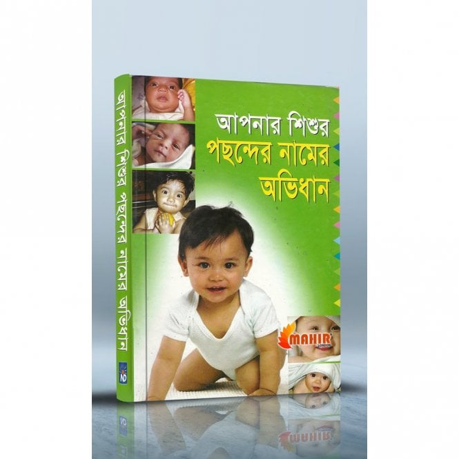 Ebadat & Learning:: Apnar Shishu'der Pochon'der Naam er Ovidhan [MLB 81215 ]