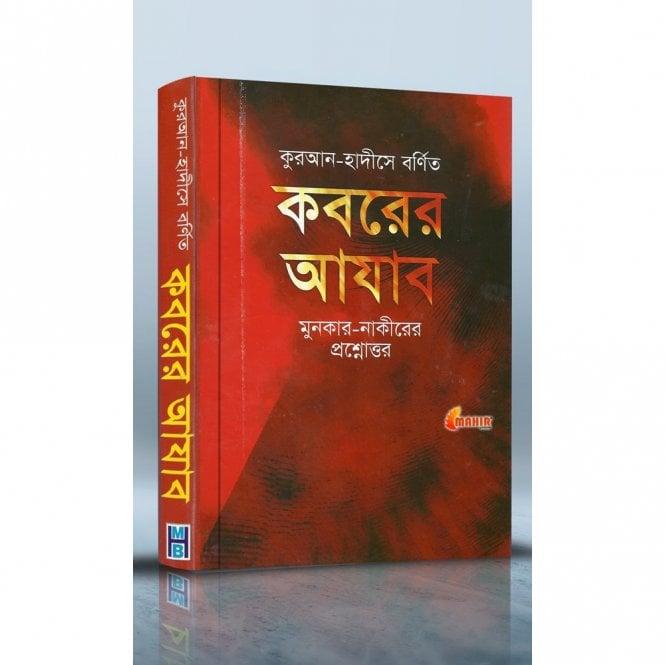 Islamic Books:: Kobor-er-Azaab [ MLB 81216 ]
