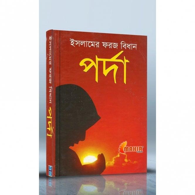 Ebadat & Learning:: Islam-e Foroz- PORDA [ MLB 81220 ]