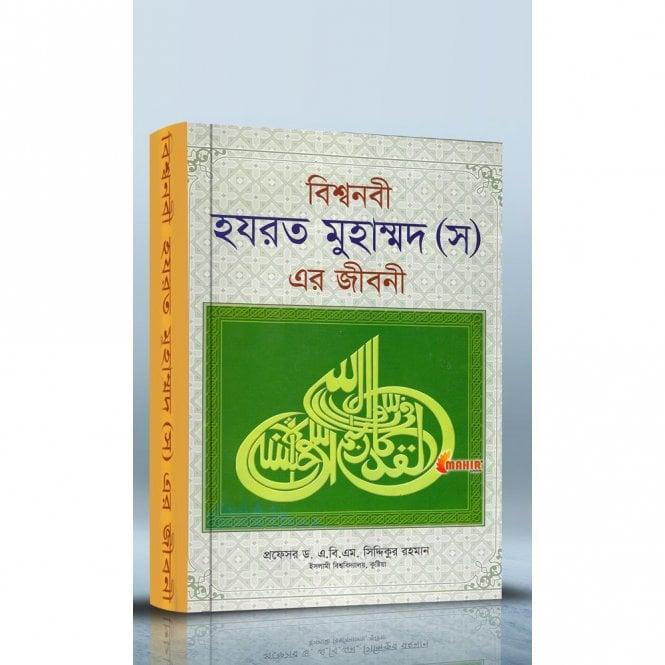 Ebadat & Learning:: Bissha Nobi Hozraat Muhammed (Pbuh) er Jiboni [ MLB 81227 ]