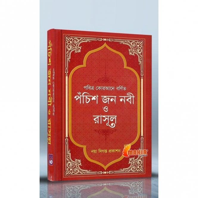 Ebadat & Learning:: Qur'an e Bornito 25 Nobi o Rosul [ MLB 81230 ]