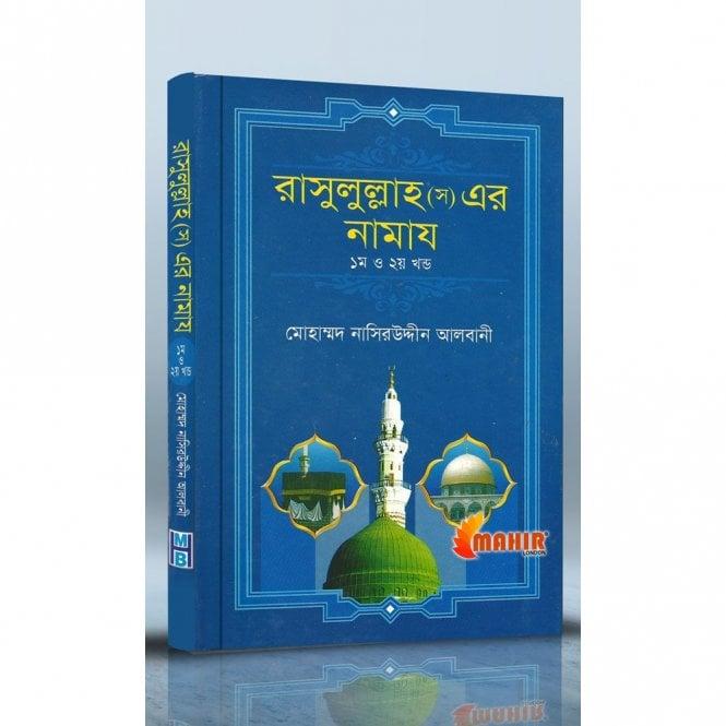 Ebadat & Learning:: Rosul (pbuh) er Namaz -Part 1-2 [ MLB 81231 ]