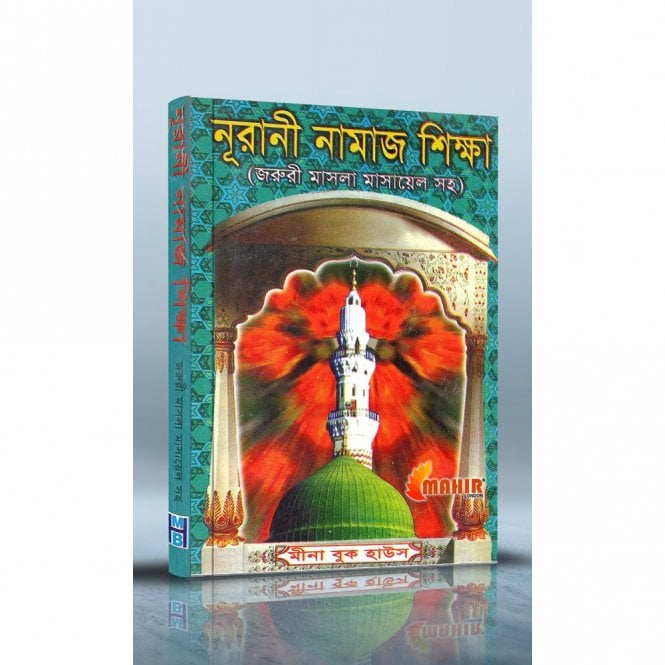 Ebadat & Learning:: Nurani Namaz Shikkha-Mina Book House [ MLB 81233 ]