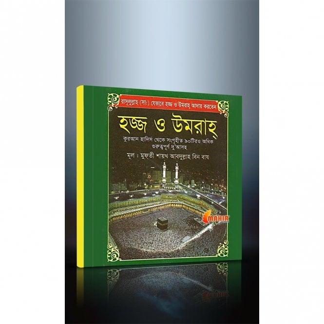Ebadat & Learning:: Hajj 0 Umrah -90+ Du'a [ MLB 81235 ]