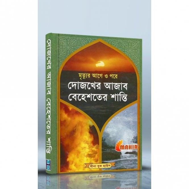 Ebadat & Learning:: Dujokh er Azaab o Beheshter Shanti [ MLB 81236 ]