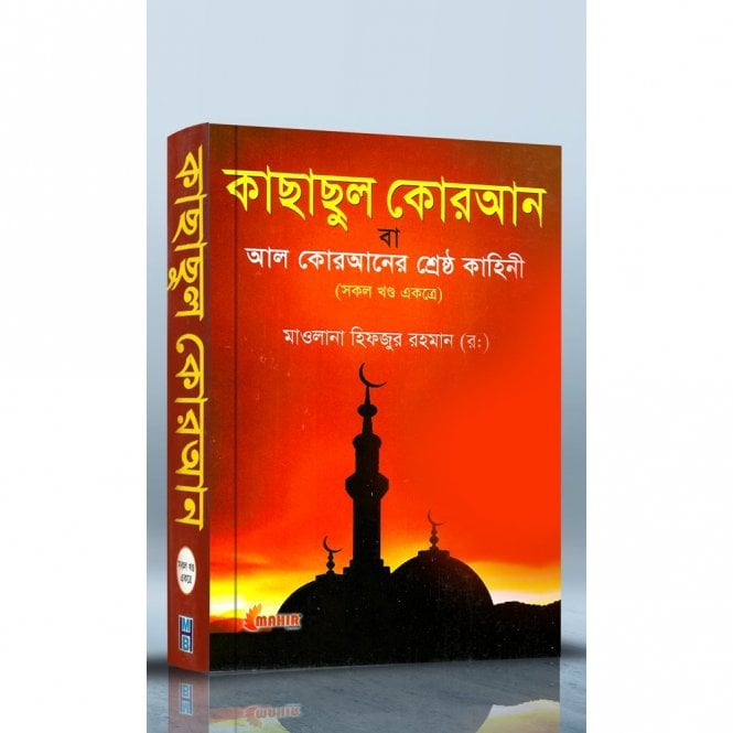 Ebadat & Learning:: Kasasul Qur'an ba Al Qur'an er Sreshto Kahani -All Parts [ MLB 81247 ]