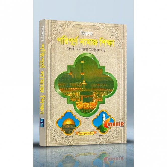 Ebadat & Learning:: Chtro Shoho Poripurno NAmaz Shikkha [ MLB 81249 ]
