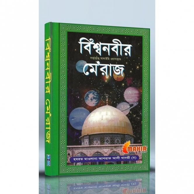 Ebadat & Learning:: BIshha Nobi'r (pubh)  Meraj [ MLB 81252 ]