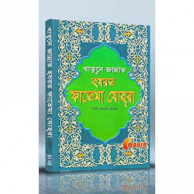 Ebadat & Learning:: Khatun-e-Jannat Hazrat Fatima Zuhra [ MLB 81250 ]