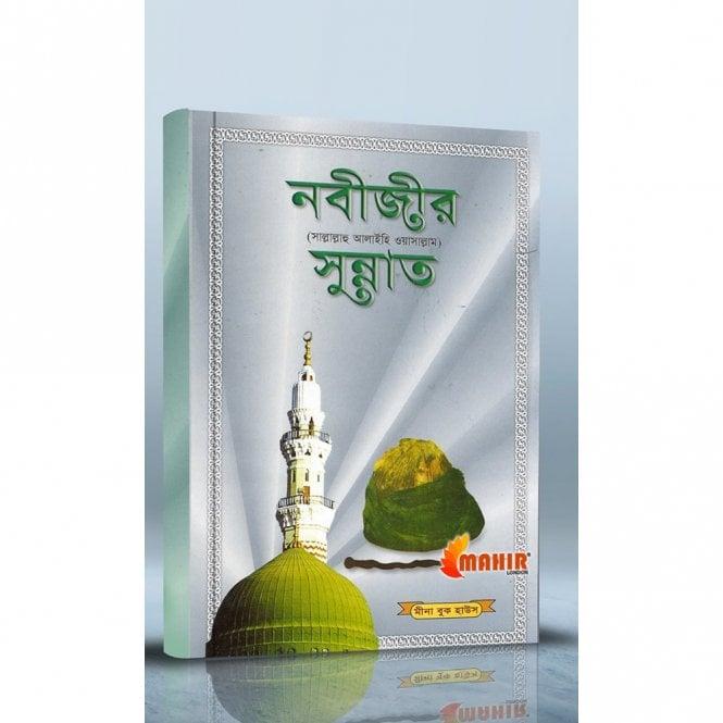 Ebadat & Learning:: Nobiji'r(pubh) Sunnath [ MLB 81251 ]