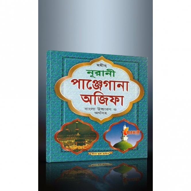 Ebadat & Learning:: Nurani Panjegana Ojifah-Bangla Ortho Shoho [ MLB 81260 ]