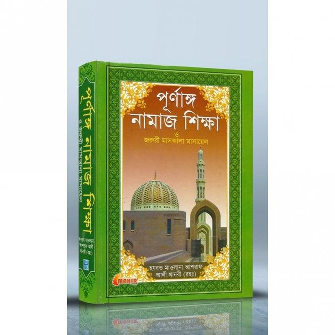 Ebadat & Learning:: Purnango Namaj Shikkha o Joruri Masala Masayel [ MLB 81256 ]