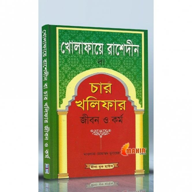 Ebadat & Learning:: Khulafa-e-Rashidin ba char kholifa er jiboN o Kormo [MLB 81264 ]