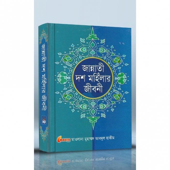 Ebadat & Learning:: Jannati 10 Mohila'r Jiboni [ MLB 81259 ]