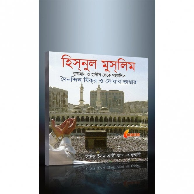 Ebadat & Learning:: Hisnul Muslim [ MLB 81266 ]