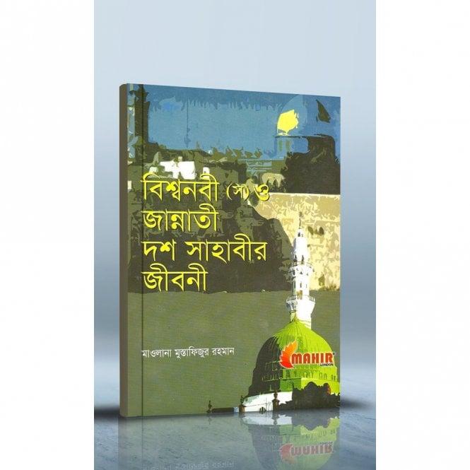 Ebadat & Learning:: Bishhanabi(pubh) o Jannati 10 Sahabir Jiboni [ MLB 81273 ]