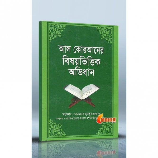 Ebadat & Learning:: Al Qur'an er Bishoy Vittik Ovidhan [ MLB 81274 ]