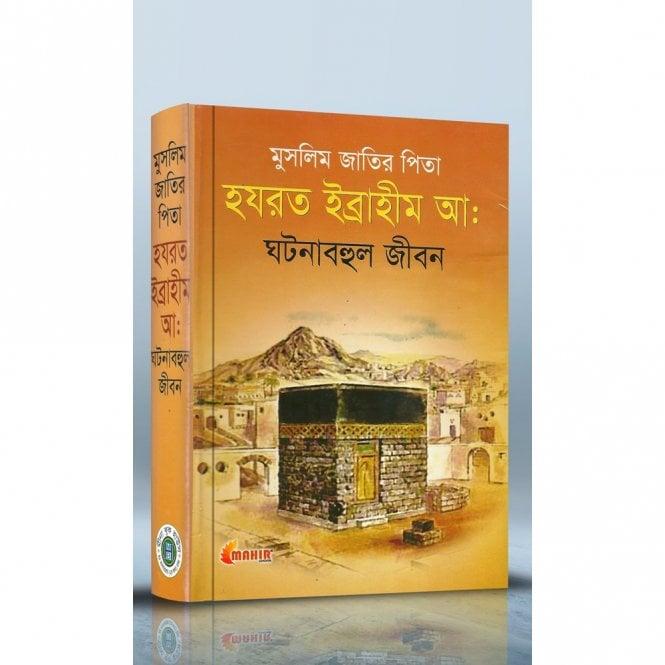 Ebadat & Learning:: Muslim Jaati'r Pita Hazrat Ibrahim (A.S.W) Ghotona bohul Jibon [ MLB 81275 ]