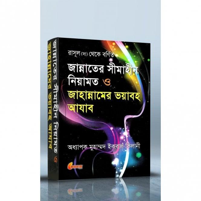 Ebadat & Learning:: Jannat'er Shimahin Niyamaat o Jahannam'er Voyaboho Ajab [ MLB 81261 ]