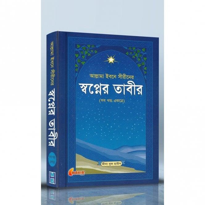 Ebadat & Learning:: Shopne'r Taa'bir -All Parts [ MLB 81277 ]