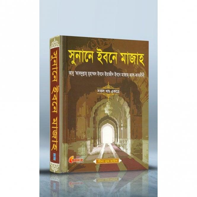 Ebadat & Learning:: Sunan'e Ibne Majhah -All Parts [ MLB 81280 ]