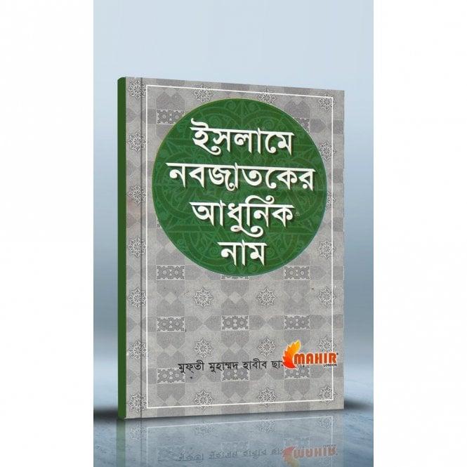 Ebadat & Learning:: Islam e Nobojatok er Adhunik Naam [ MLB 81284 ]