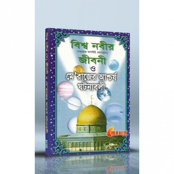 Ebadat & Learning:: Bishha Nobi'r(pbuh) Jiboni o Meraaj er Ashchorjo Ghotonaboli [ MLB 81287 ]