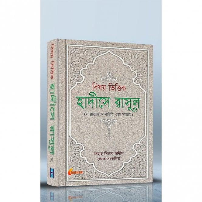 Ebadat & Learning:: Bishoy Vittik Hadis e Rasul(pbuh) [ MLB 81290 ]