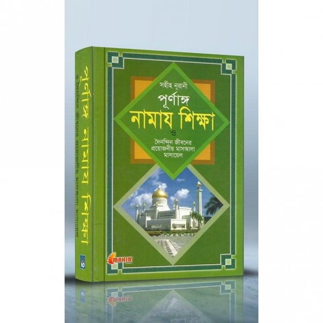 Ebadat & Learning:: Sohih Nurani-Purnango Namaj Shikkha [ MLB 81292 ]