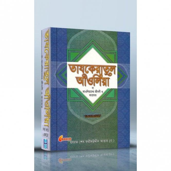 Ebadat & Learning:: Tazkiratul Awliya ba Awliya der Jiboni o keramaat [ MLB 81293 ]