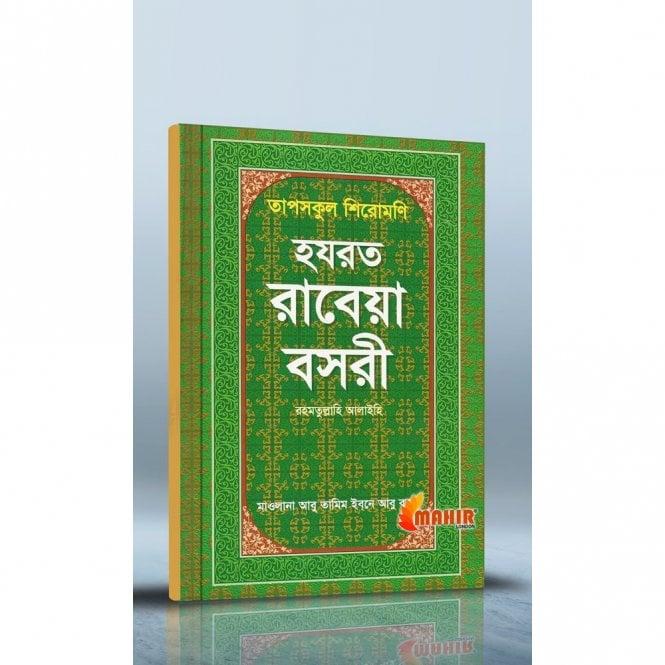 Ebadat & Learning:: Tapskul Shiromoni Hazraat Rabiya Boshri (R.A) [ MLB 81294 ]