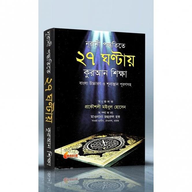 Ebadat & Learning:: Nurani Poddoti'te 27 ghontay Qur'an Shikhha [ MLB 81296 ]