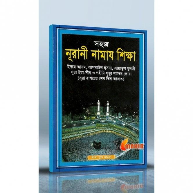 Ebadat & Learning:: Shohoz Nurani Namaz Shikhha [ MLB 81297 ]