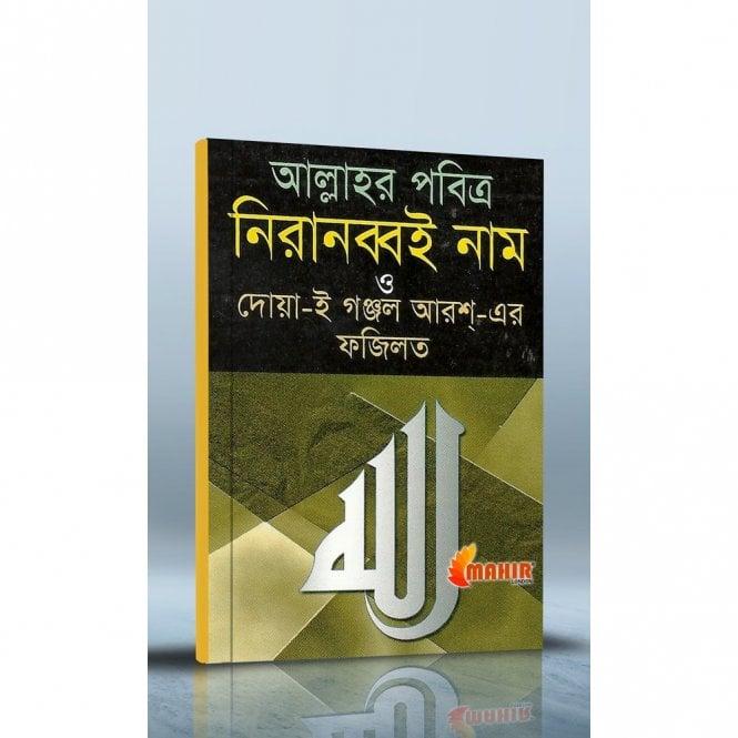 Ebadat & Learning:: Allah er Pobitro 99 Naam o Dua'e Gonjol Arsh er fozilot [ MLB 81299 ]