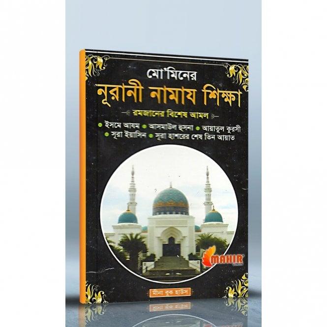 Ebadat & Learning:: Momin Er Nurani Namaz Shikkha- Romzan er bishesh Amol [ MLB 81303 ]