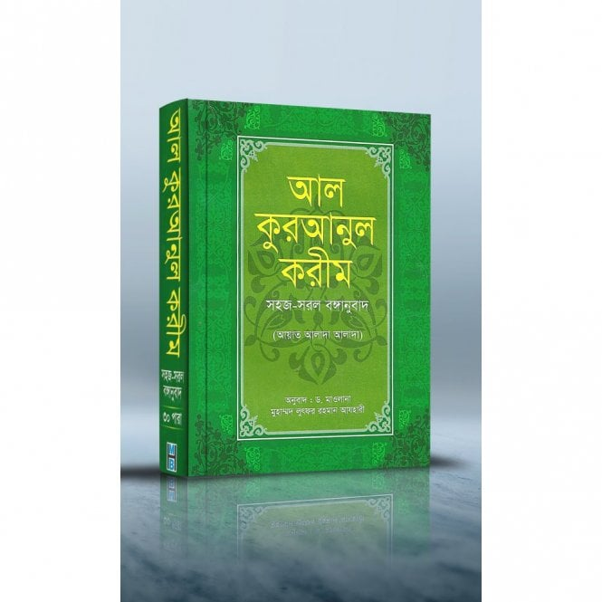 The Holy Qur'an:: MLB 81305 The Hol Quran with Bangla Translation