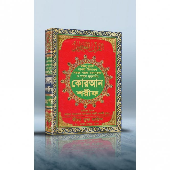 The Holy Qur'an With Bangla Translation No.3 Large Size Offset [ MLB 81310 ]