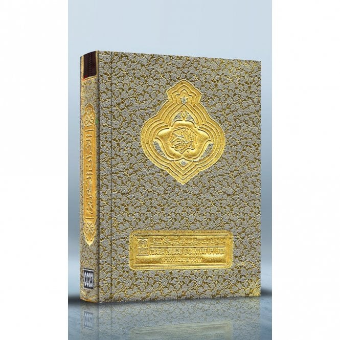 The Holy Qur'an:: COLOUR CODED QURAN WITH ATTACHED ZIP COVER -LARGE [MLB 81331]