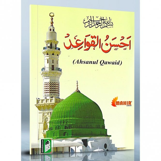 Ebadat & Learning:: AHSANUL QAWAID PUBLISHED BY IBS [ MLB 81320 ]