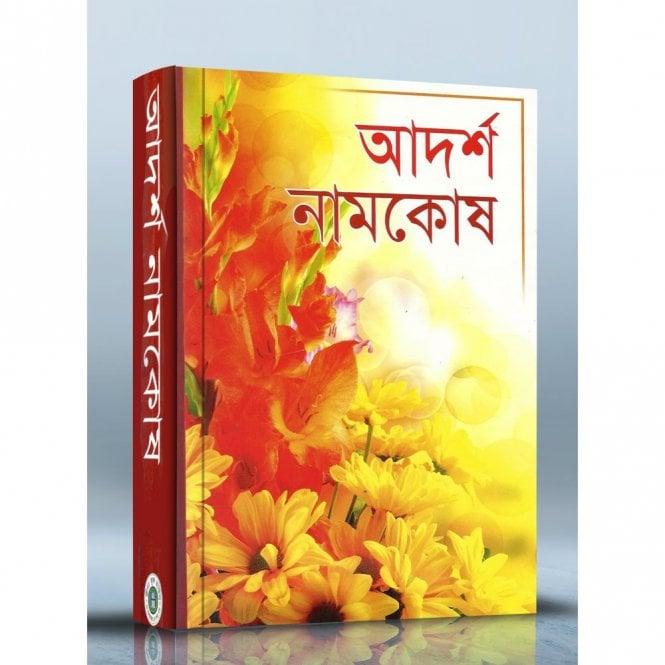 Islamic Books:: ADORSHO NAAM KUSH [ MLB 81321 ]