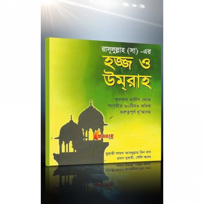 Islamic Guideline:: RASULULLAH ER HAJJ O UMRAH-BANGLA [ MLB 81323 ]