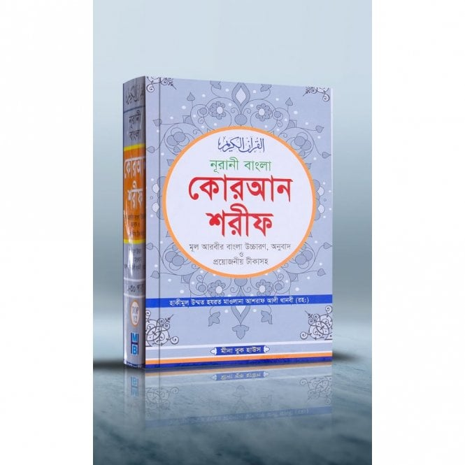 The Holy Qur'an With Bangla Translation & Transliteration ( Top.10 Offset ) [ MLB 81402 ]