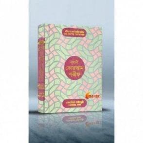 The Holy Quran - Bangladeshi/Kalkata Font-17 Line [MLB 81163]
