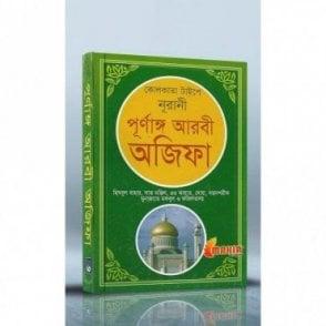 Purnango Ohifah-Kolkata Font [ MLB 81255 ]